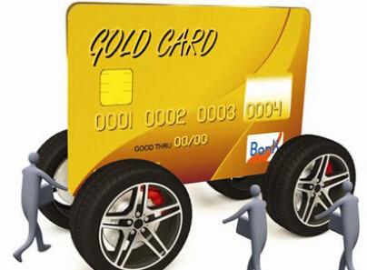 信用卡分期付款买车优缺点