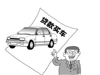 贷款买车的三大优势