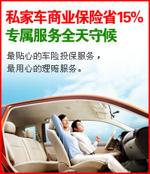 私家车商业保险