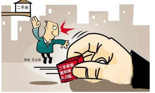 房产证抵押贷款需要注意些什么?