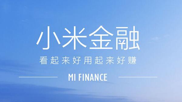 小米金融贷款额度是多少,可以贷多少钱?