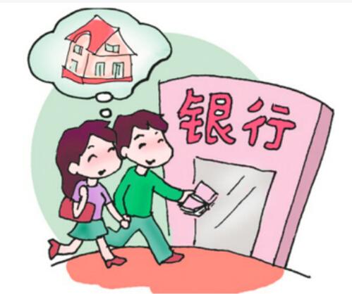 夫妻共同贷款买房注意事项