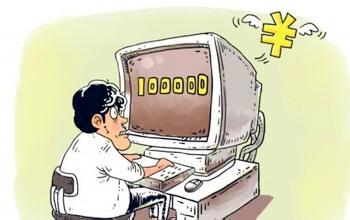 网上贷款被骗