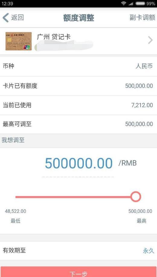 玩卡1年,信用卡额度从5千提到30万经验分享(干货)