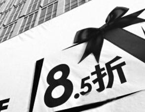 首套房贷利率取消85折 月供增加多少