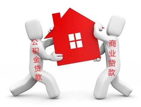 组合贷款买房