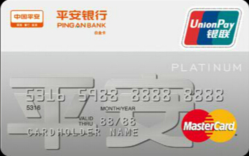 平安白金信用卡年费