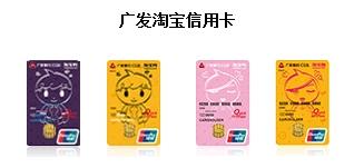 广发淘宝信用卡