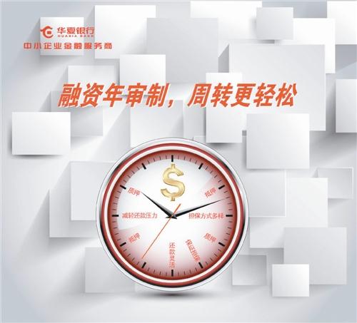 华夏银行小企业年审制贷款