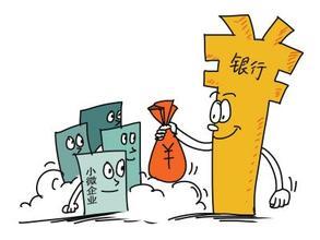 银行小微企业贷款