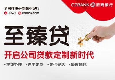 浙商银行至臻贷利率是多少?