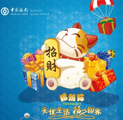 中银招财猫信用卡分期费用及申请条件