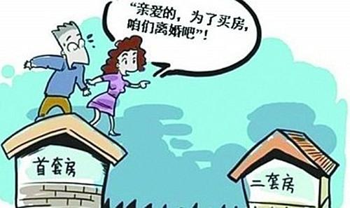 银行出狠招严堵假离婚贷款买房,网友:有用吗?