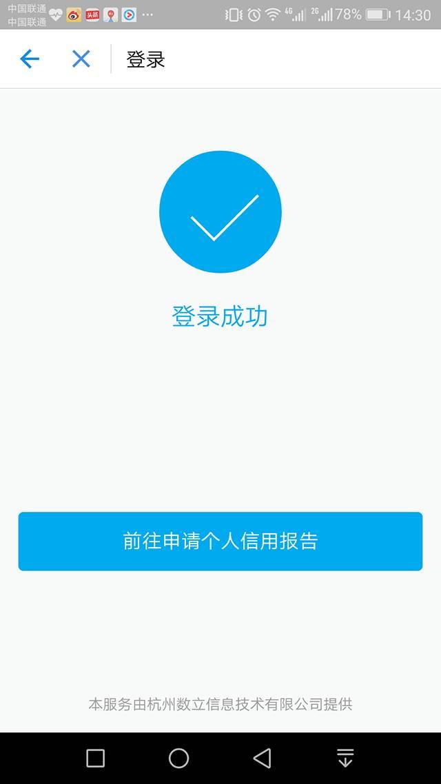 芝麻信用上线人行征信报告查询功能5