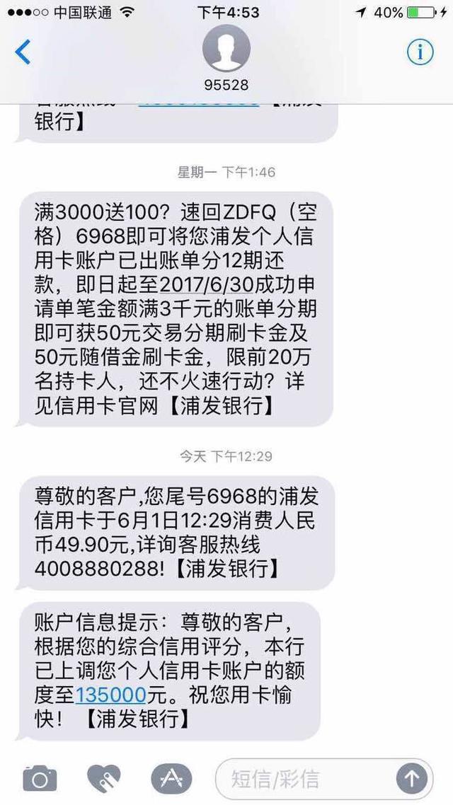 浦发银行信用卡 1年4.2万额度调升13.5万