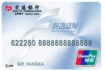 交银理财卡年费及申请条件
