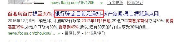 """首套房首付比例将提升至35%,是真是假? 马上就要跨年了,而关于房贷政策也传说了新政策,比如网上传,各地银行对于按揭房首付比例将要提高,具体如下: """"国家新政!2017年1月1日起,本地户口首套房首付取消20%,将提高至35%,外地户口取消30%,提高到45%。"""" 这样的政策消息到底是真是假呢? 真实的情况是:各大新闻传媒已澄清辟谣,首付政策并不会提升! 如果购房者还是不相信专家的说法,建议大家现在贷款买房前,最好直接咨询下贷款银行的说法,据工行的工作人员说,银行没有收到2017年1月1日之后将提高个人住房贷款首付比例的文件。 还有几天就元旦了,其实建议大家没必要急着在这几天定房了,毕竟政策再自私变化,对于刚需,政策还是会给予考虑的。"""