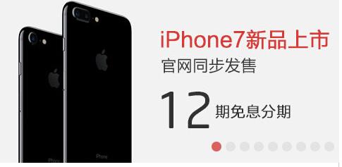 招行信用卡分期付款买iphone7