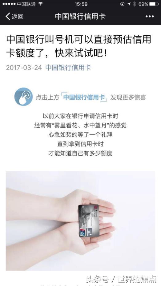 有中国银行储蓄卡的朋友有福了,直接办信用卡事倍功半