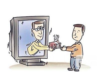 网上的无抵押贷款