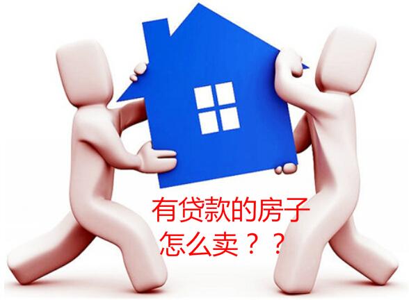 有贷款的房子怎么卖