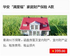 """华安""""满堂福""""家庭财产保险 A款"""