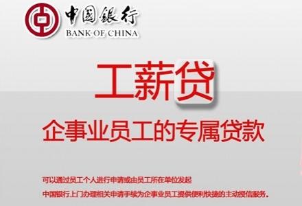 中国银行个人无抵押贷款产品 -- 工薪贷