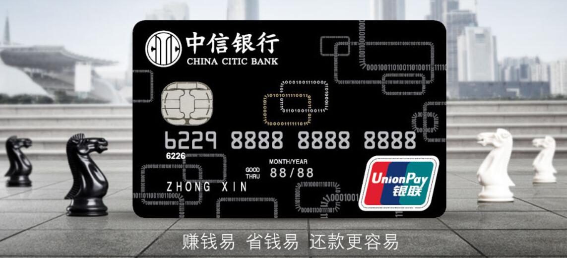 中信银行易卡怎么样