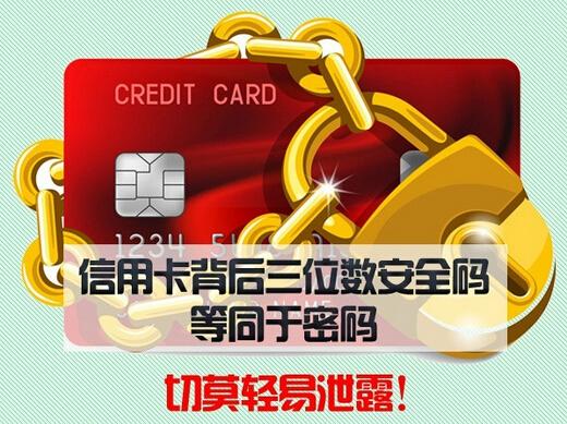 信用卡安全码千万别泄露