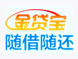 北京银行金贷宝