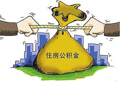 公积金贷款买房后该如何进行还款?这几点告诉大家