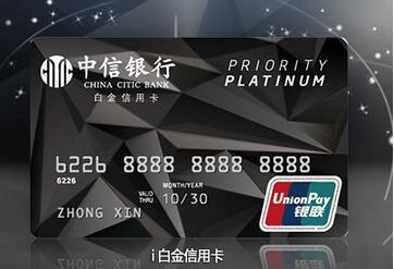 中信i白金信用卡 卡面