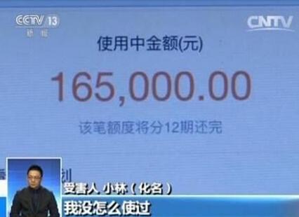 买根数据线被骗贷款16.5万