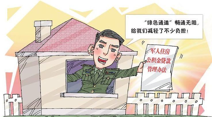 军人公积金贷款政策