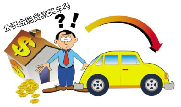 公积金可以贷款买车吗?