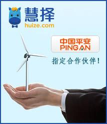 慧择网-中国平安制定合作伙伴