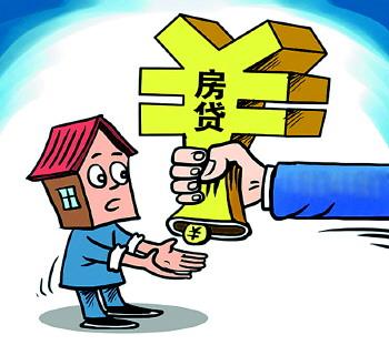 各地再度收紧房贷 新手如何成功获贷
