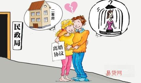 假离婚贷款买房