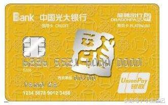 光大银行最容易申请的三张信用卡,通过率90%以上