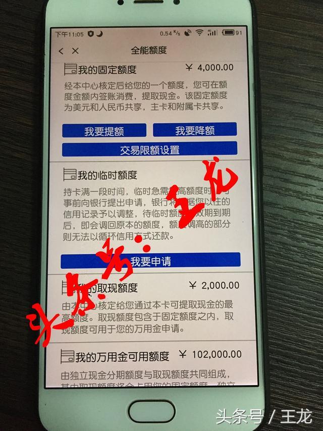 独家技术:额度4000的浦发信用卡,3个月出10万的万用金