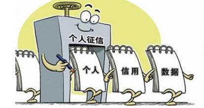 贷款买房提供虚假证明将纳入征信