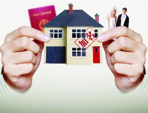 房产证加名注意事项