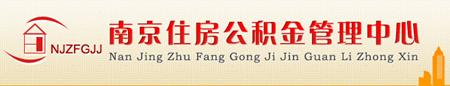 南京住房公积金管理中心