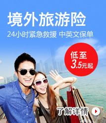 台湾旅游意外险