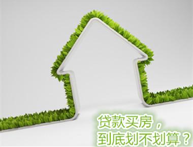 贷款买房到底划不划算