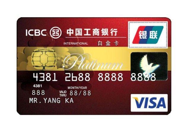 工商信用卡提额的五大秘籍,这些你都知道吗?