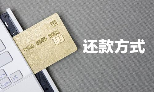 信用卡还款方式有哪些?