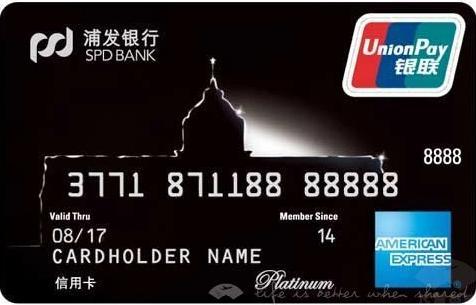 数数我手里的白金信用卡