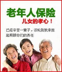 老年人保险