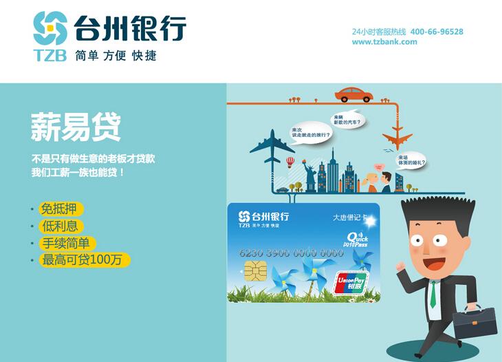 台州银行薪易贷业务申请指南